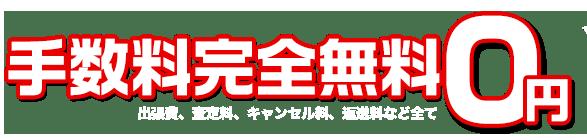 買取手数料0円